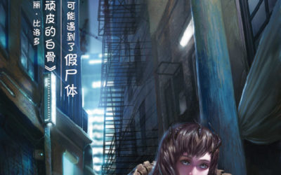 Hellmaw: Eye of Glass Translated by China's SF World!